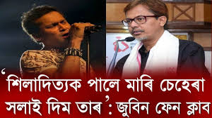 Zubeen Garg S Top Five Controversies In His Life জ ব ন - zubeen garg fans are very angry at mla siladitya on his