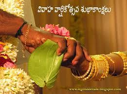 Wedding Quotes Tamil Marriage Day Greetings In Telugu Free Download Telugu Pelli Roju