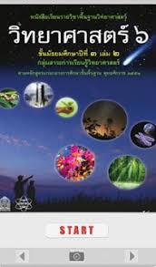 aurasma apk science 3 volume 2 aurasma apk version app