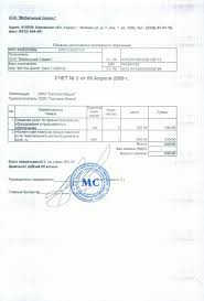 babysitter invoice template scan011 professional child care