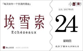 si鑒e croix echezeaux du dessus说 像我这么diao的还有10个 搜狐美食 搜狐网