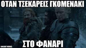 Ancient Memes - ancient memes 4