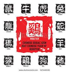 2017 chinese zodiac sign 12 chinese zodiac symbols 2017 year stock vector 523466191