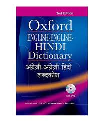 Curtains Meaning In Hindi Oxford English English Hindi Dictionary Hardcover English Hindi