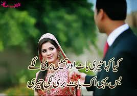 wedding quotes urdu quotes for in urdu sms quotes ideas
