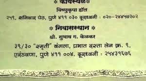 Hindu Marriage Invitation Card Matter Barse Invitation Memo Card In Marathi Hindu Wedding Invitation
