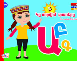 armenian alphabet coloring pages armenian alphabet coloring book level 2