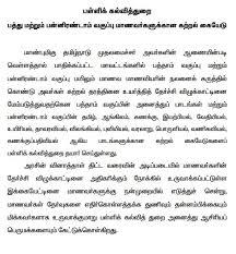 amma guide 2017 10th 12th standard students pdf english tamil