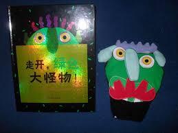 go away green learning chinese with miss hingji ecc nursery b u2013 the little bunnies