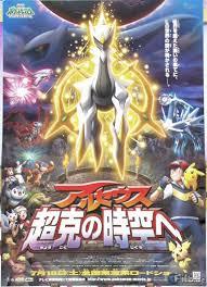 Morgen startet der Verkauf der DVD von den Pokemon-Filmen 10-13 Images?q=tbn:ANd9GcTohix1uG2YPHQ6rt1qtY96K1c_XAevOVmJmElSWge7frO-bHPSTA
