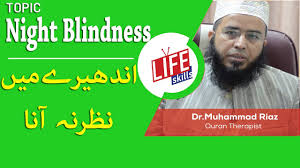 Night Blindness Information Night Blindness Treatment With Quran Therapy In Urdu Life Skills