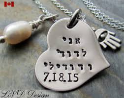 I Am My Beloved S And My Beloved Is Mine Ring Ani L Dodi V Dodi Li Etsy