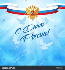 Colors Of Russian Flag Russia Day Russian Flag Emblem Russia Stock Vector 649306699