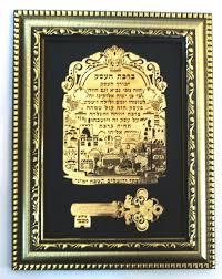hoshen stones framed wall hanging talisman for a blessing in business hoshen