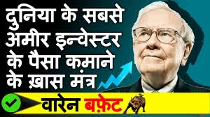 warren buffett biography in hindi warren buffet biography in hindi warren buffet success story