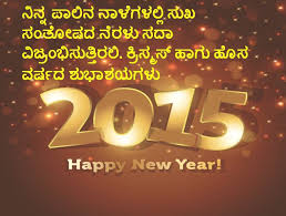 wedding wishes kannada best happy new year 2015 wishes in kannada greetings sms best