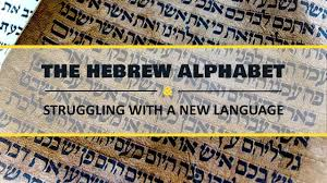the hebrew alphabet and struggling with a new language youtube