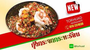 linea cuisine ภ ตตาคารต อฮวดหาดใหญ torhuad restaurant hatyai about hat yai