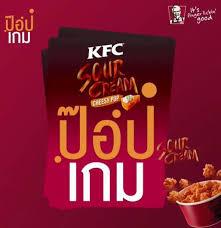 cuisine pop เล นวนมาอร อยวนไป kfc pop