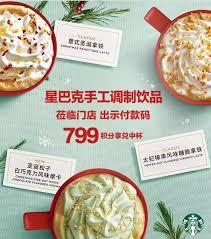 r馮lette cuisine 一招教你免费喝星巴克 吃哈根达斯 搜狐游戏 搜狐网