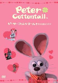 here comes cottontail dvd tv アニメ ピーター コットンテール 幸せを運ぶウサギ allcinema