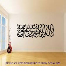 Wall Art Stickers by Shahada Kalima La Ilaha Calligraphy Arabic Islamic Muslim Vinyl