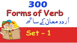 300 forms of verbs for basic english learners with urdu meaning