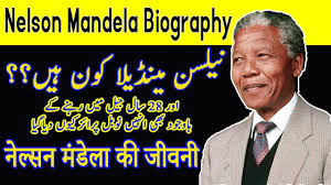nelson mandela official biography nelson mandela biography in urdu hindi history of south africa