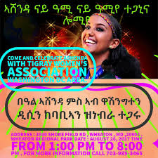 aiga forum an ethiopian forum for news and views that promotes