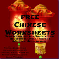 free chinese worksheets to go with level 1 lesson 1 for rosetta