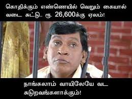 Comedy Memes - vadivelu special funny tamil memes and trolls collection