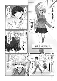 宇崎ちゃん|f:id:tyoshiki:20180812124545j:plain