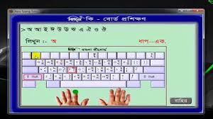 free typing full version software download bijoy typing tutor full version download new bangla tutorial tips
