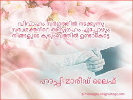 wedding wishes in malayalam malayalam marriage wishes 365greetings