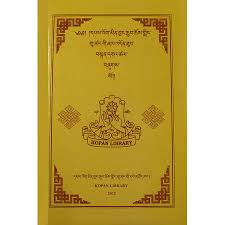 prayer book kopan prayer book in tibetan
