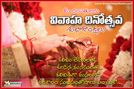 wedding quotes in telugu sridhar pilli