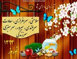 norooz cards farsi 148 best new year norooz images on haft seen