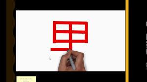 japanese class online radical of japanese kanji 6 part 2 study japanese online