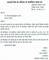 write a letter to bank manager in hindi resume acierta us