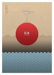 Japan Design Flyer Goodness More Striking Japan Relief Posters