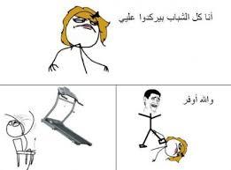 lebanese memes blog baladi