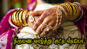wedding wishes tamil wedding wishes anniversary wishes in tamil 073
