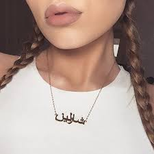 name necklace in arabic 7 best arabic necklace images on name necklace arabic