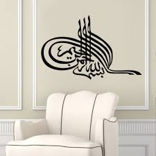 online get cheap islamic wallpaper aliexpress com alibaba group free shipping islamic wall sticker home wall art decor wall decal vinyl room wall mural islamic