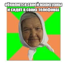 Grandmother Meme - create meme a typical grandmother typical memes pictures