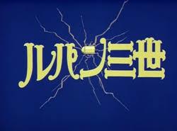 Seeking Episode Titles List Of Lupin Iii Part Ii Episodes Season 3