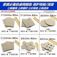 Felt Chair Protectors China Felt Furniture Pads China Felt Furniture Pads Shopping