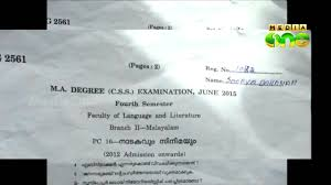 question paper repeated in mg university exam youtube