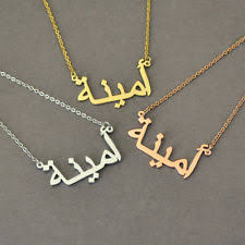 arabic nameplate necklace arabic name necklace ebay
