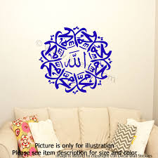 allah muhammad pbuh islamic wall art stickers jrd2 jr decal allah muhammad pbuh islamic wall art stickers jrd2 in blue